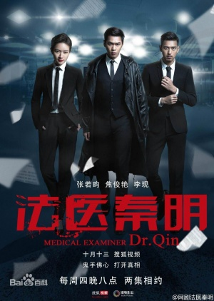 Pháp Y Tần Minh - Medical Examiner Dr. Qin