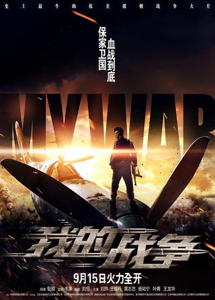 Nội Chiến My War.Diễn Viên: Lưu Diệp,Vương Lạc Đan,Huang Zhizhong