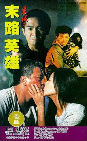 Anh Hùng Đường Cùng End Of The Road.Diễn Viên: Tony Chiu Wai Leung,Ray Lui,Jimmy Lin
