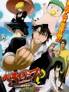 Jump Super Anime Tour Special Beelzebub: Hirotta Akachan Wa Daimaou!?.Diễn Viên: Anthony Michael Hall,Kelly Lebrock,Ilan Mitchell,Smith,Bill Paxton