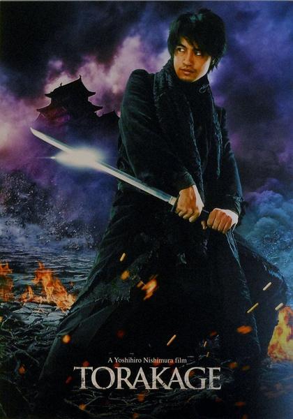 Cuộc Chiến Ninja Của Torakage The Ninja War Of Torakage.Diễn Viên: Yuria Haga,Tatsuki Ishikawa,Ryohei Kuroyanagi