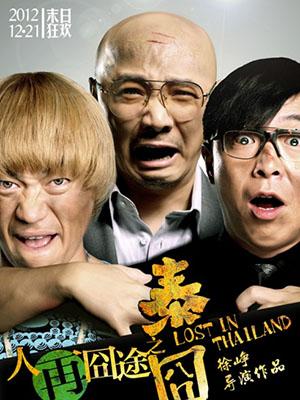 Lạc Lối 2: Lạc Lối Ở Thái Lan Lost 2: Lost In Thailand.Diễn Viên: Zheng Xu,Bao Qiang Wang,Baoqiang Wang