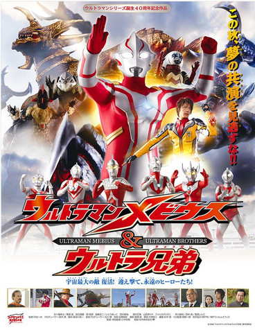 Ultraman Mebius & Ultra Brothers The Movie Final Battle.Diễn Viên: Morgan Freeman,Charles Berling,Romane Bohringer
