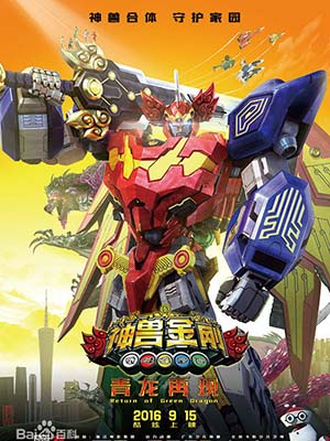 Thanh Long Tái Xuất Godbeast Megazord: Return Of Green Dragon
