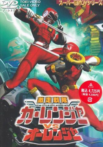Gekisou Sentai - Carranger Vs Ohranger