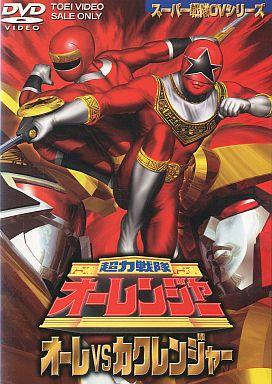Chouriki Sentai Ohranger - Ole Vs Kakuranger