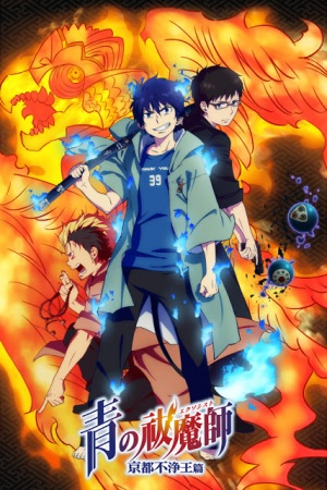 Ao No Exorcist: Kyoto Fujouou-Hen Blue Exorcist: Kyoto Impure King Arc