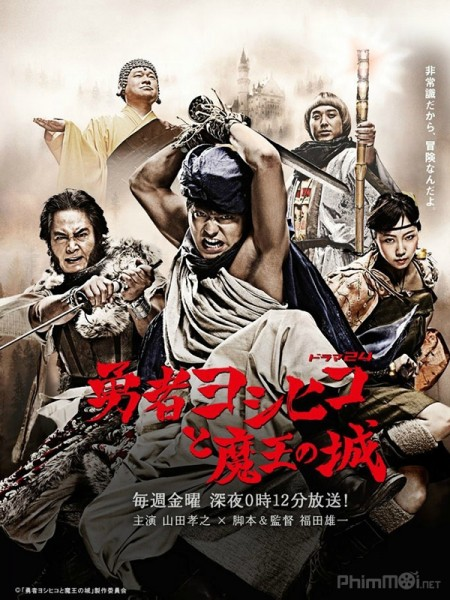 Anh Hùng Yoshihiko Và Lâu Đài Vua Quỷ - The Hero Yoshihiko And The Demon Kings Castle