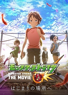 Monster Strike: Rain Of Memories Ova - Special Winter Rain Of Memories