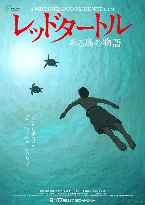 Lạc Bước Đảo Hoang The Red Turtle.Diễn Viên: Mary,Kate Olsen,Ashley Olsen,Eugene Levy