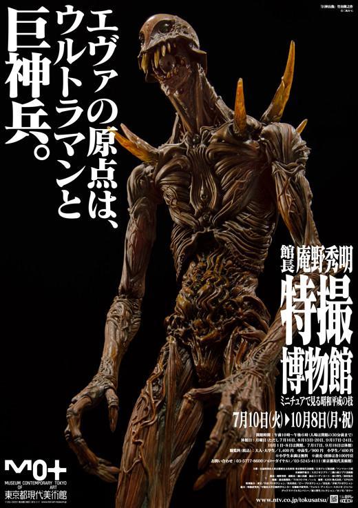 Chiến Binh Khổng Lồ Xuất Hiện Ở Tokyo - Giant God Warrior Appears In Tokyo