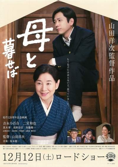 Nếu Được Sống Cùng Mẹ Nagasaki: Memories Of My Son.Diễn Viên: Sayuri Yoshinaga,Kazunari Ninomiya,Haru Kuroki