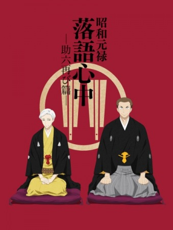 Shouwa Genroku Rakugo Shinjuu 2Nd Season Showa And Genroku Era Lovers Suicide Through Rakugo