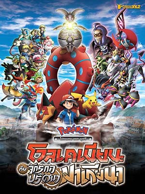 Volkenion Và Magiana Siêu Máy Móc Pokémon The Movie: Volcanion And The Mechanical Marve.Diễn Viên: James Carter Cathcart,Kiyotaka Furushima,Megumi Hayashibara