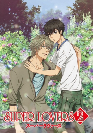 Super Lovers 2 Super Lovers Second Season