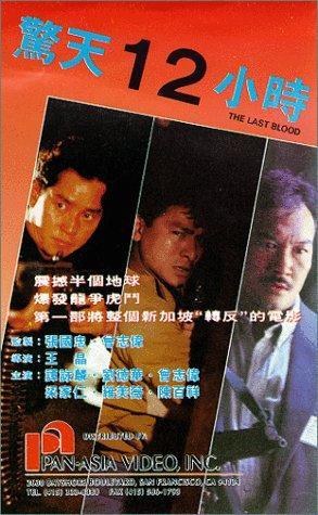 Giọt Máu Cuối Cùng The Last Blood.Diễn Viên: Alan Tam,Andy Lau,Eric Tsang