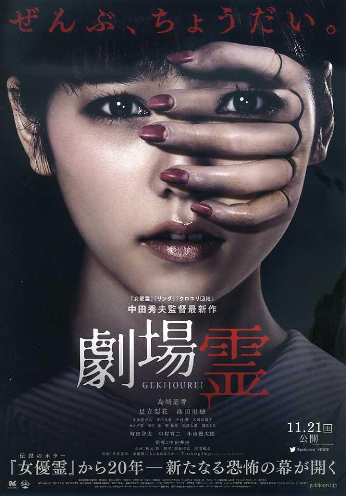Ma Nhà Hát - Ghost Theater Việt Sub (2015)