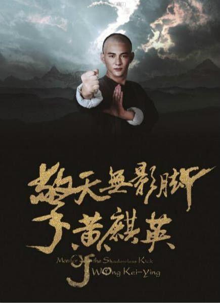 Cao Thủ Vô Ảnh Cước: Hoàng Kỳ Anh Master Of The Shadowless Kick: Wong Kei-Ying.Diễn Viên: Mou Li,Zhi Hui Chen,Hao Ran Sun