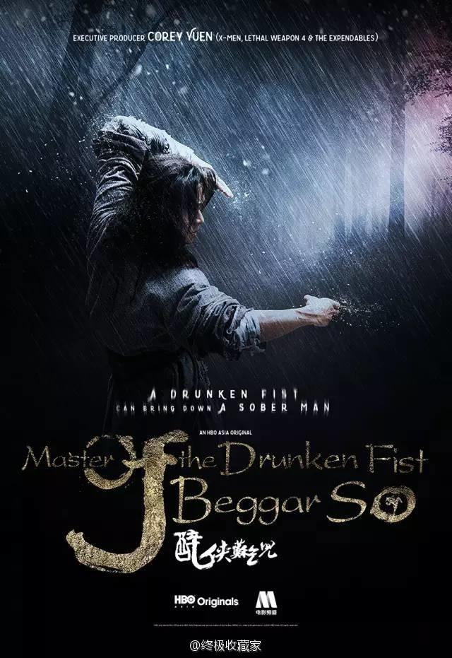Đại Hiệp Túy Quyền: Tô Khất Nhi - Master Of The Drunken Fist: Beggar So
