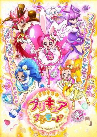 Kirakira☆Precure A La Mode Chiến Binh Mỹ Vị Ngọt Ngào.Diễn Viên: Megumi Hayashibara,Hayao Miyazaki