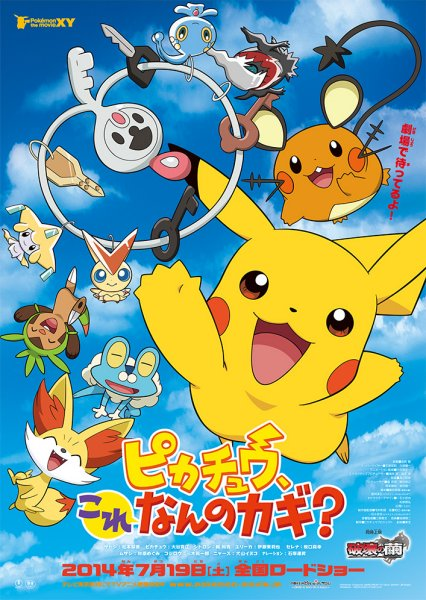 Pokemon: Pikachu, Kore Nan No Kagi? Pikachu: What Kind Of Key Is This