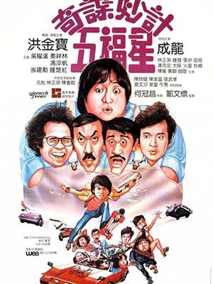 Ngũ Phúc Tinh Gặp Ma Ghost Punting.Diễn Viên: Sammo Kam,Bo Hung,Stanley Sui,Fan Fung,Richard Woo