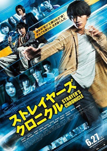 Ký Sự Của Đứa Trẻ Lạc Strayers Chronicle.Diễn Viên: Tsuyoshi Ihara,Renji Ishibashi,Yuina Kuroshima