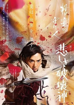 Người Bảo Vệ Linh Hồn Ii: Vị Thần Hủy Diệt Bi Thương Guardian Of The Spirit Season 2: Seirei No Moribito Ii Kanashiki Hakaishin