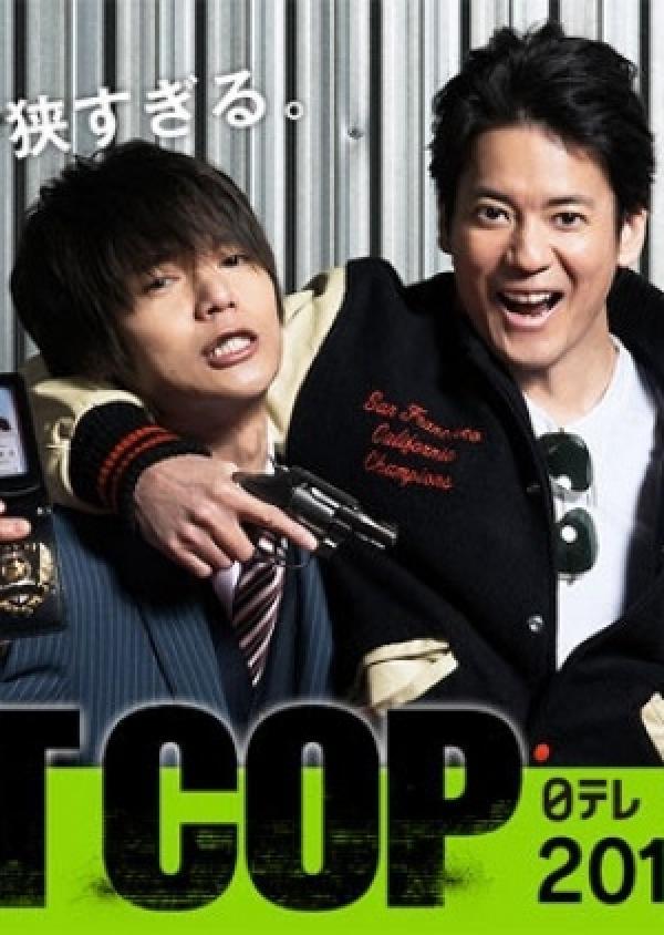 The Last Cop ラストコッ