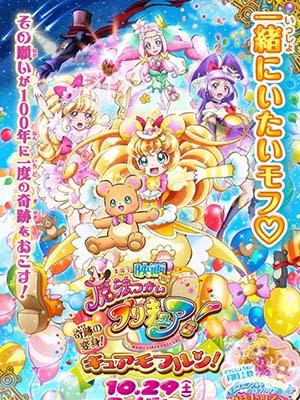 Sự Biến Hình Kì Diệu! Cure Mofurun! - Mahoutsukai Precure! Kiseki No Henshin! Cure Mofurun!