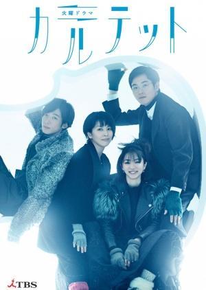 Tứ Bộ Khúc: Tứ Tấu Quartet: Karutetto.Diễn Viên: Matsu Takako,Takahashi Issei,Mitsushima Hikari,Matsuda Ryuhei