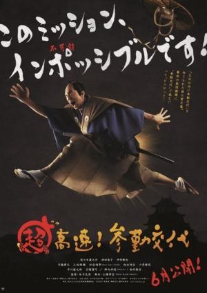 Tiến Về Edo! Hành Trình Thần Tốc Chokosoku! Sankinkotai.Diễn Viên: Fukada Kyoko,Sasaki Kuranosuke,Ihara Tsuyoshi
