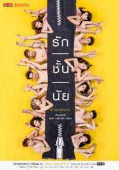 Hội Gỡ Rối Tơ Lòng - The Underwear Việt Sub (2017)