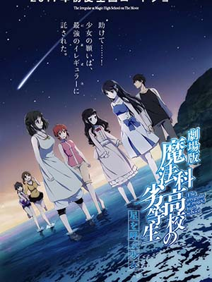 The Irregular At Magic High School The Movie - Mahouka Koukou No Rettousei: Hoshi Wo Yobu Shoujo