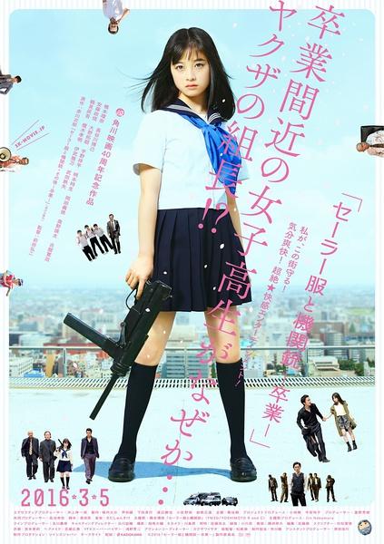 Đồng Phục Thủy Thủ Và Súng Máy: Tốt Nghiệp Sailor Suit And Machine Gun: Graduation.Diễn Viên: Kanna Hashimoto,Hiroki Hasegawa,Masanobu Andô