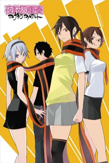 Yozakura Quartet: Yozakura Shijuusou Quartet Of Cherry Blossoms In The Night