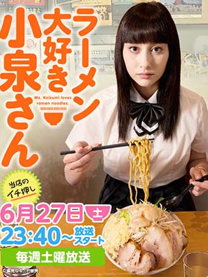Koizumi Cô Nàng Yêu Ramen Ramen Daisuki Koizumi-San.Diễn Viên: Nicolas Cage,Charlie Yeung,Shahkrit Yamnarm
