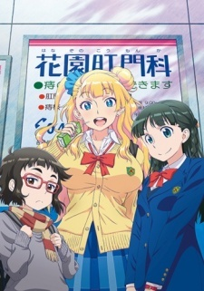 Oshiete! Galko-Chan Ova - Please Tell Me! Galko-Chan