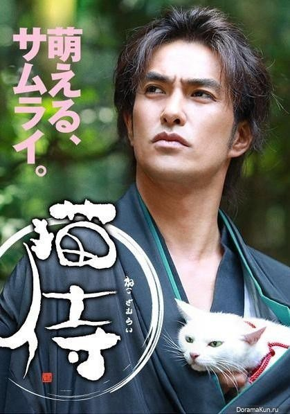 Neko Zamurai 1 - No Cat No Life: Chú Mèo Samurai Việt Sub (2013)