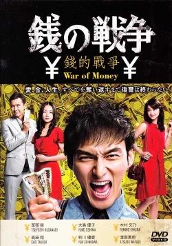 Cuộc Chiến Đồng Tiền - Zeni No Sensou