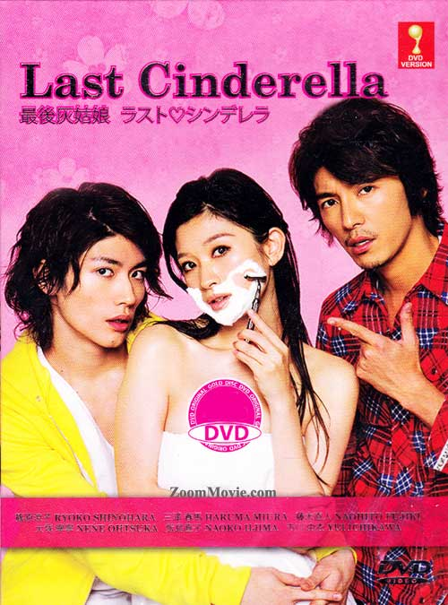 Nàng Lọ Lem Cuối Cùng Last Cinderella.Diễn Viên: Ko Bo,Gyeol,Park So Dam,Son Na Eun,Kim Yong Geon