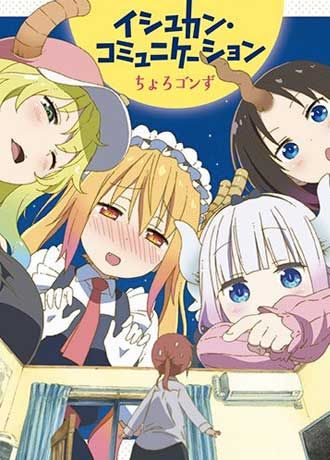Kobayashi-San Chi No Maid Dragon Specials - Miss Kobayashis Dragon Maid: The Maid Dragon Of Kobayashi-San