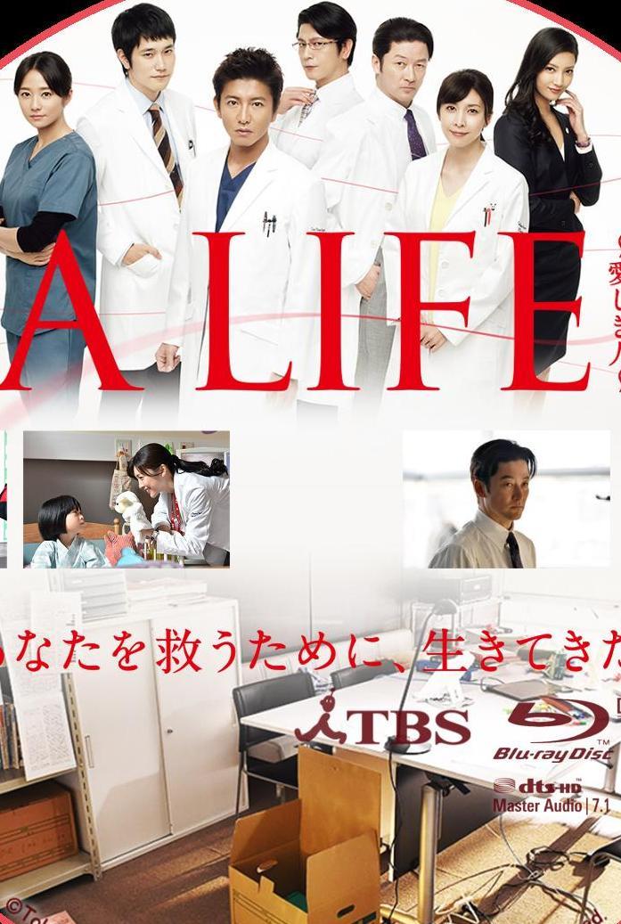 A Life A Love: Itoshiki Hito - Sinh Mệnh: Người Dấu Yêu