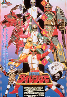 Chiến Đội Ngũ Tinh Dairanger Gosei Sentai Dairanger.Diễn Viên: Chris Jai Alex,Saori Hayami,Mao Ichimichi