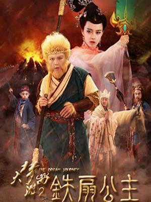 Giấc Mộng Tây Du 2: Thiết Phiến Công Chúa Dream Journey 2.Diễn Viên: Tạ Miêu,Hoàng Nhất Lâm,Cửu Khổng