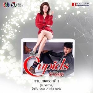 Thần Mai Mối 2: Khi Nàng Hom Ra Tay - The Cupids Series 2 Horm: Kammathep Ork Seuk