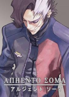 Argento Soma - Aπhento Σoma