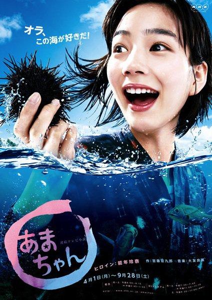 Nữ Thợ Lặn Amachan
