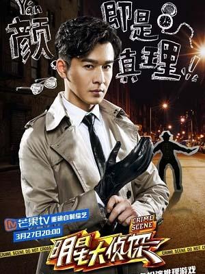 Minh Tinh Đại Trinh Thám Mùa 2 Crime Scene Seaon 2.Diễn Viên: Hà Cảnh,San Bối Ninh,Vương Âu,Bạch Kính Đình