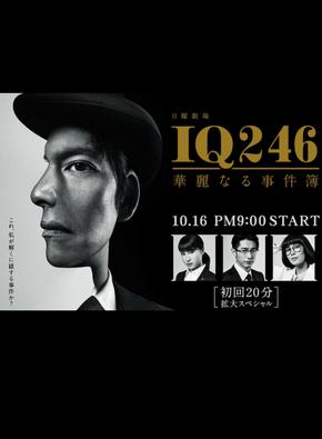 Tài Liệu Hoa Lệ - Iq246 – Karei Naru Jikenbo